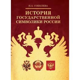 Соболева Н.А. История государственной символики России