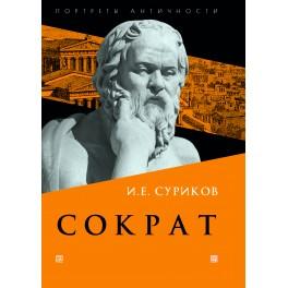 Суриков И.Е. Сократ