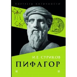 Суриков И.Е. Пифагор