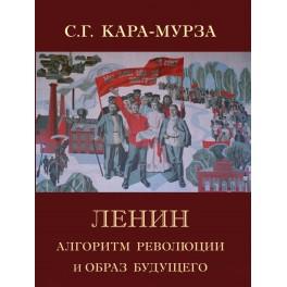 Кара-Мурза С.Г. Ленин. Алгоритм революции и образ будущего