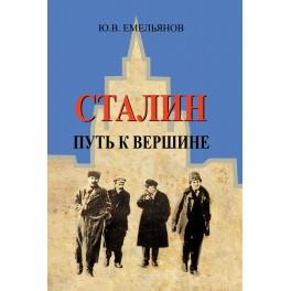 Емельянов Ю.В. Сталин. Путь к вершине