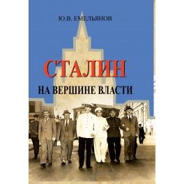 Емельянов Ю.В. Сталин. На вершине власти