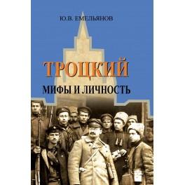 Емельянов Ю.В. Троцкий. Мифы и личность