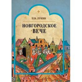 Лукин П.В. Новгородское вече