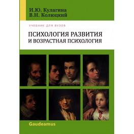 Кулагина И.Ю., Колюцкий В.Н. Психология развития и возрастная психология