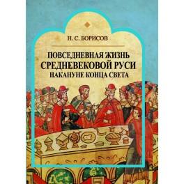Борисов Н.С. Повседневная жизнь средневековой Руси накануне конца света