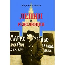 Логинов В.Т. Ленин и революция