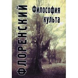 Флоренский Павел. Философия культа  (Опыт православной антроподицеи)