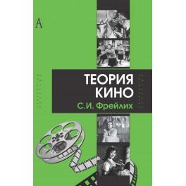 Фрейлих С.И. Теория кино: От Эйзенштейна до Тарковского