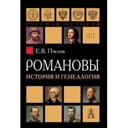 Пчелов Е.В. Романовы: история и генеалогия