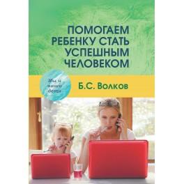 Волков Б.С. Помогаем ребенку стать успешным человеком