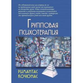 Кочюнас Р. Групповая психотерапия