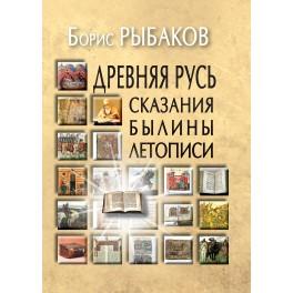 Рыбаков Б.А. Древняя Русь: Сказания. Былины. Летописи