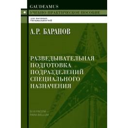 Баранов А.Р. Разведывательная подготовка подразделений специального назначения