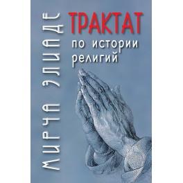 Элиаде М. Трактат по истории религий