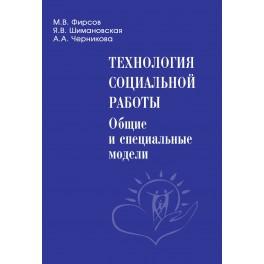 Фирсов М.В. Технология социальной работы: общие и специальные модели