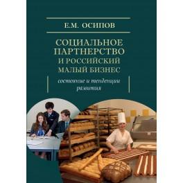 Осипов Е.М. Социальное партнерство и российский малый бизнес: состояние и тенденции развития