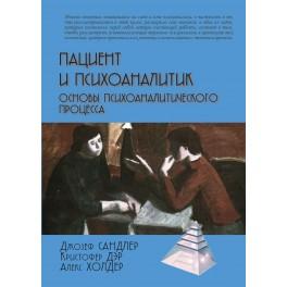 Сандлер Дж., Дэр К., Холдер А. Пациент и психоаналитик: основы психоаналитического процесса