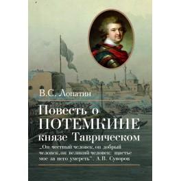 Лопатин В.С. Повесть о Потемкине, князе Таврическом