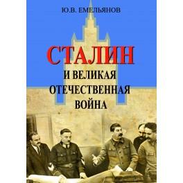 Емельянов Ю.В. Сталин и Великая Отечественная война