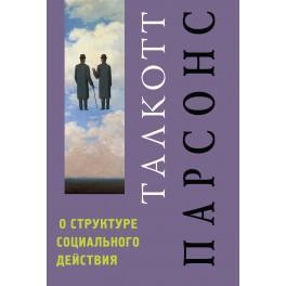 Парсонс Т. О структуре социального действия