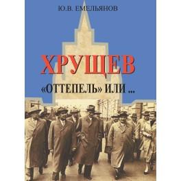 """Емельянов Ю.В. Хрущев. """"Оттепель"""" или..."""