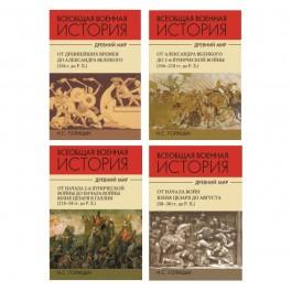 Голицын Н.С. Всеобщая военная история. Древний мир. В 4 т.