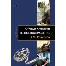 Разлогов К.Э. Арутюн Хачатрян: Вечное возвращение