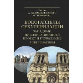 Белокобыльский А. и др. Водоразделы секуляризации: западный цивилизационный проект и глобальные альтернативы