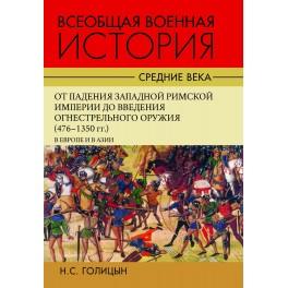 Голицын С.Н. Всеобщая  военная история. Средние века. В 3-х т.