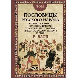 Даль В.И. Пословицы русского народа: В 2 т. (комплект)