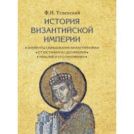 Успенский Ф.И. История Византийской империи в 3 томах(Комплект)