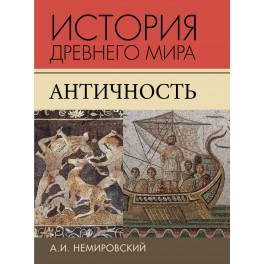 Немировский А.И. История Древнего мира. Античность