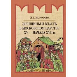 Морозова Л.Е. Женщины и власть в Московском царстве XY - начала XYII в.