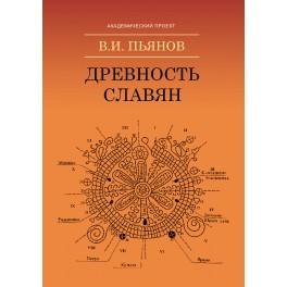 Пьянов В.И. Древность славян. Изд. 2-е, перераб. и доп.