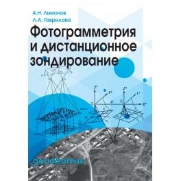 Лимонов А.Н., Л.А. Гаврилова. Фотограмметрия и дистанционное зондирование