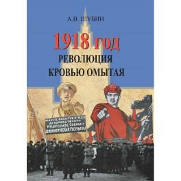 Шубин А.В. 1918 год. Революция кровью омытая