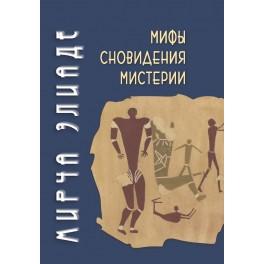 Элиаде М. Мифы, сновидения, мистерии/Пер. с англ. А.П.Хомика