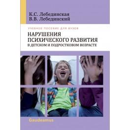 Лебединская К.С. Нарушения психического развития в детском и подростковом возрасте