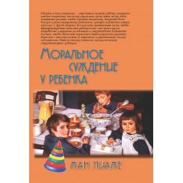 Пиаже Ж. Моральное суждение у ребенка / Пер. с фр. 3-е изд.