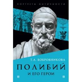 Бобровникова Т.А. Полибий и его герои