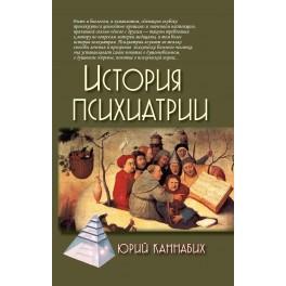 Каннабих Ю.В. История психиатрии. 3-е изд.