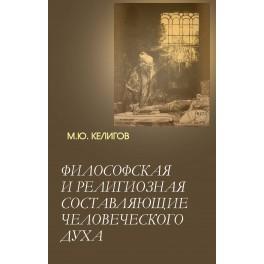 Келигов М.Ю. Философская и религиозная составляющие человеческого духа