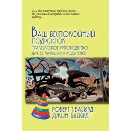 Байярд Р. Ваш беспокойный подросток / Пер. с анг. А.Б.Орлова