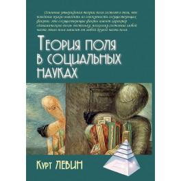 Левин К. Теория поля в социальных науках / Пер. с нем.3-е изд.
