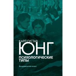 Юнг К.Г. Психологические типы / Пер. с нем.2-е изд.