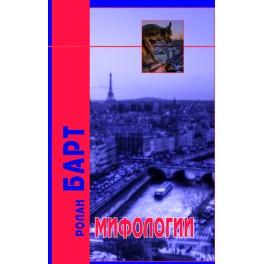 Барт Р. Мифологии / Пер. с фр., вступ. ст. 5-е изд.