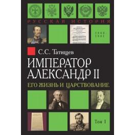 Татищев С.С. Император Александр II. Его жизнь и царствование. В 2-х томах