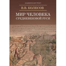 Колесов В.В. Мир человека средневековой Руси