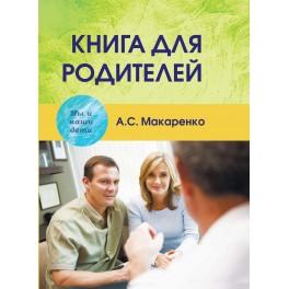 Макаренко А.С. Книга для родителей